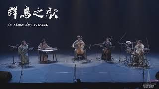 【古琴】《群鸟之歌Le chant des oiseaux》 古琴guqin,大提琴cello,马头琴Morin khuur,笛Flûte,鼓Percussions  古老的加泰罗尼亚民歌