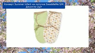 Конверт Summer Infant на липучке SwaddleMe S/M Джунгли 2шт обзор