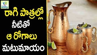 Copper Vessel Water Benefits - Health Tips in Telugu || Mana Arogyam