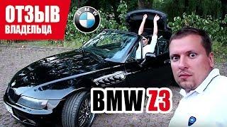 #Самый честный отзыв владельца.  BMW Z3.  1998 г.