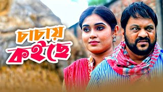 Chachay Koiche | চাচায় কইছে | Bangla Natok | Mir Sabbir | Mim | New Comedy Natok 2021 | Nagorik TV