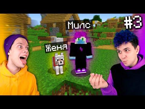 👣 МАЙНКРАФТ, но мой друг ПЁС 🐕  *3 часть* Нуб и СОБАКА проходят Minecraft @Пушистый Волк