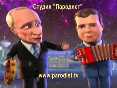 Частушки на свадьбу-2 Путин и Медведев