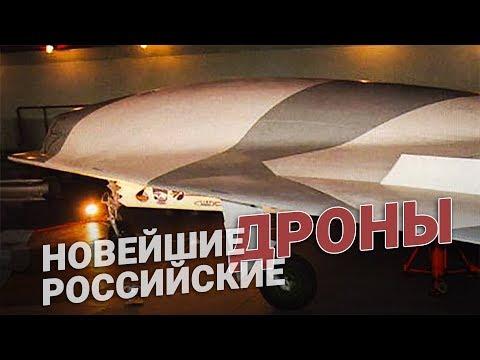 Новейшие российские дроны