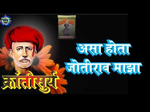 Mahatma Jyotiba phule Jayanti new song