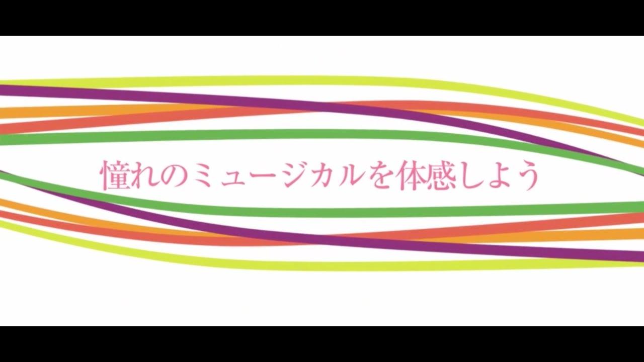 ミュージカルコース新PV