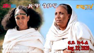 ጽዋ ጎቦና - ኣብ ኣፋዊ ዛንታ ዝተመርኮሰት ተኸታታሊት ፊልም - 6ይ ክፋል | Eritrean Drama: tsiwa gobona - Part 6 - ERi-TV