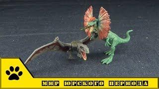 Mattel Jurassic World: Мир Юрского Периода - динозавры. Диморфодон и Дилофозавр