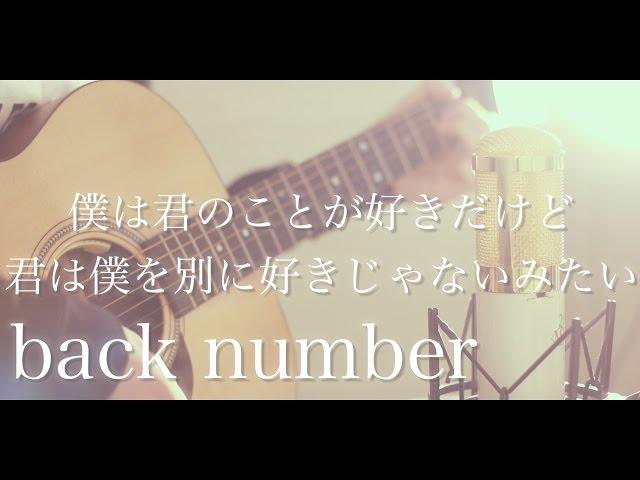 僕は君の事が好きだけど君は僕を別に好きじゃないみたい / back number (cover)