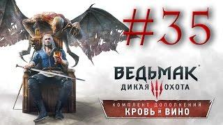 Прохождение the Witcher 3: Blood and Wine #35 - ГРОССМЕЙСТЕРСКИЙ ДОСПЕХ ШКОЛЫ МЕДВЕДЯ