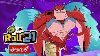Roll No 21   Kekdasur (Telugu)   Cartoon Network