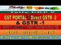 Part-2 GST-Tally| How to Uploaded GSTR-2 & GSTR-1 From Tally erp.9 Direct GST Portal