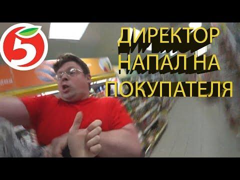 ДИРЕКТОР ПЯТЕРОЧКИ НАПАЛ