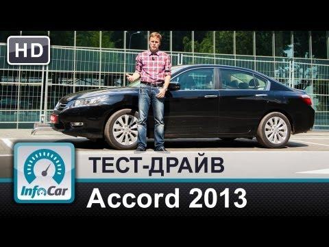 Honda Accord 2.4 2013 - тест-драйв от InfoCar.ua (Хонда Аккорд 9)