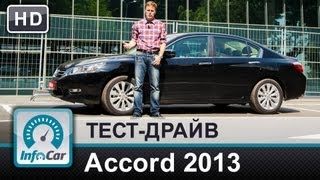 Honda Accord 2.4 2013 - тест-драйв от InfoCar.ua (Хонда Аккорд 9)