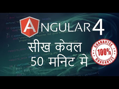 Learn Angular 4 in 50 Minutes Pt 1 ( हिन्दी) thumbnail