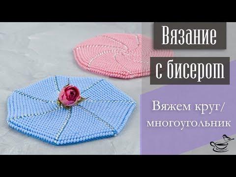 ВЯЗАНИЕ С БИСЕРОМ: Вяжем Круг/Многоугольник | НАС 10 000!!! :)