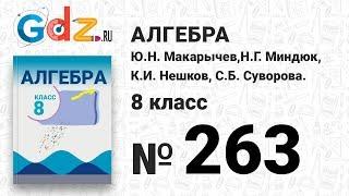 № 263- Алгебра 8 класс Макарычев