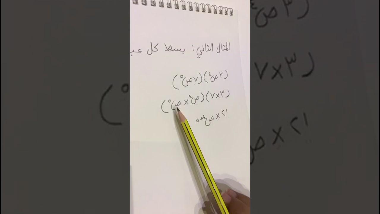 ضرب وحيدات الحد ثالث متوسط الرياضيات نتعلمها نحبها منى المواش Youtube