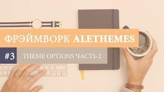 WordPress фрэймворк Alethemes #3. Theme Options Часть 2. Уроки WordPress
