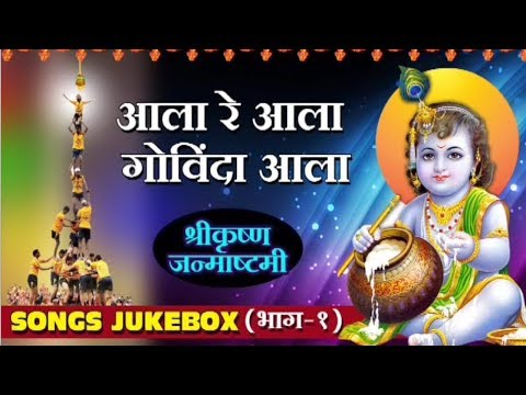 Aala Re Aala Govinda Aala   Shri Krishna Janmashtami Special   Songs Jukebox 01