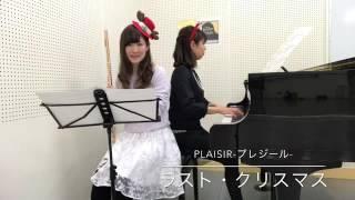 フルート、ピアノのデュオ「プレジール(Plaisir)」演奏。 ワムのラスト...