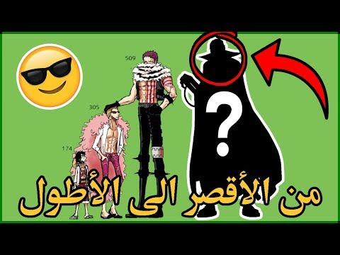 ون بيس : ترتيب حجم الشخصيات من الأقصر إلى الأطول | شخصية اطول من كايدو ؟!!