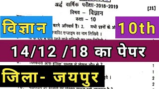 Class 10 SCIENCE Paper RBSE 2018   RBSE SCIENCE Paper 2018   Class 10 Half Yearly Paper SCIENCE 2018
