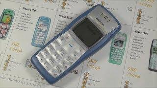 Nokia 1100: Вперед, в прошлое!