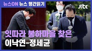 '여권 대선주자' 이낙연·정세균, 잇따라 봉하마을 방문 / JTBC 뉴스ON