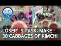 Loser's task : Make 30 cabbages of Kimchi [2 Days & 1 Night Season 4/ENG/2019.12.22]