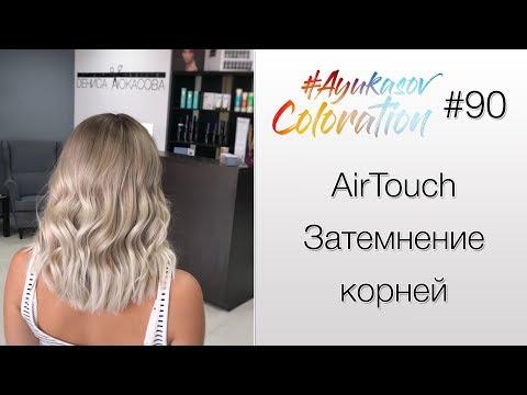 #AyukasovColoration #90 AirTouch с затемнением корней