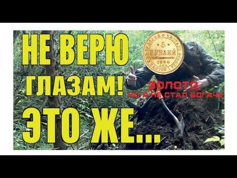 Найти золото и не стать богатым, это Россия матушка, поиск металлоискателем, поиск золота,кладов