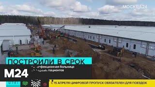 Новая московская инфекционная больница готовится принять первых пациентов - Москва 24