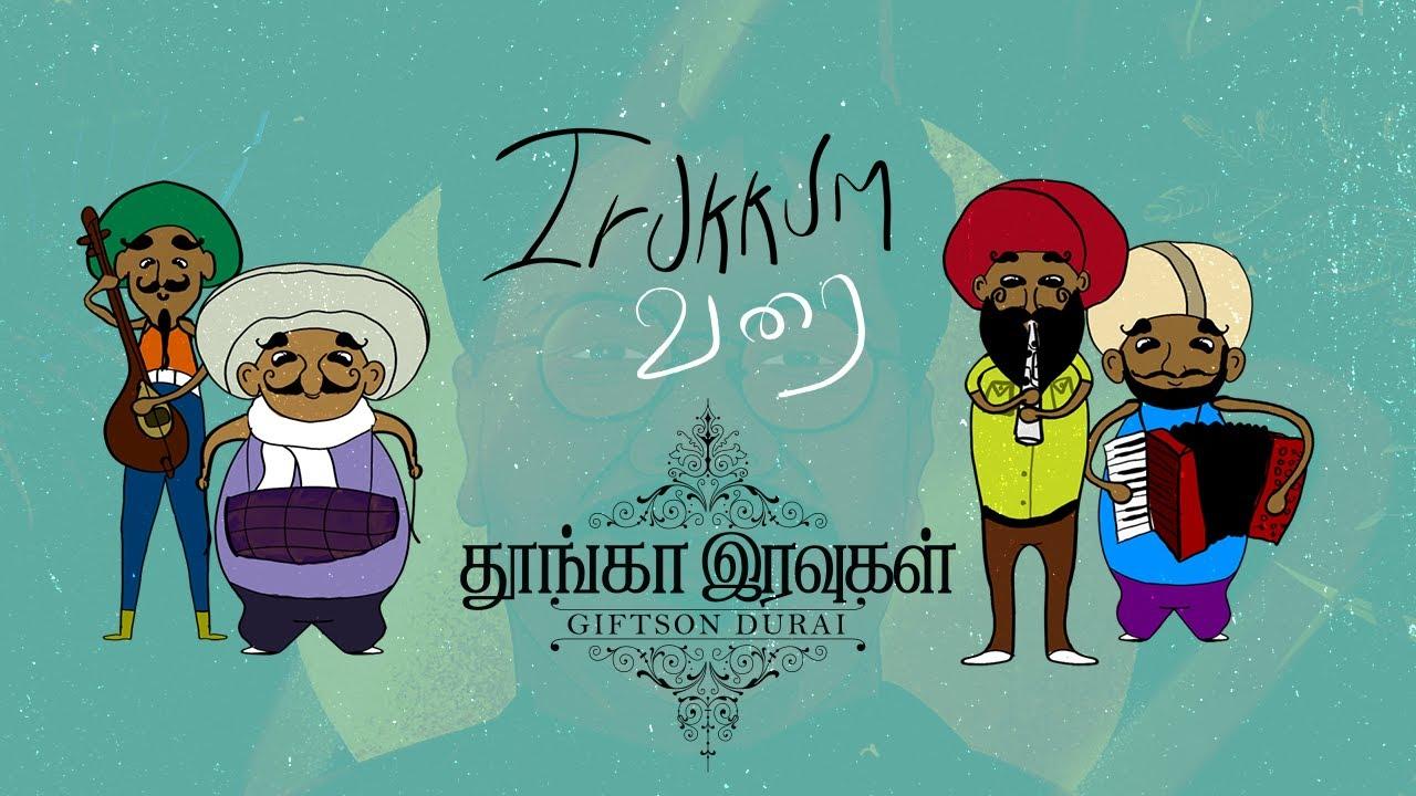 Giftson Durai- Irukkum Varai Inbangal (Official Video)-Tamil Christian Song 2020 -Thoonga Iravugal 3