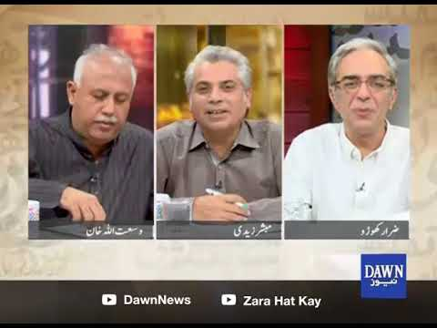 Zara Hat Kay - 05 January, 2018  - Dawn News