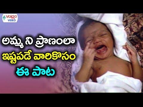 Mother song - Latest Telugu Songs - Volga Videos 2017