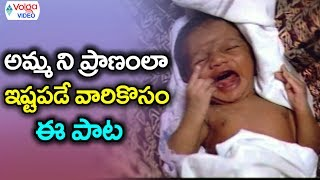 Mother song - Latest Telugu Songs - Volga Videos 2017