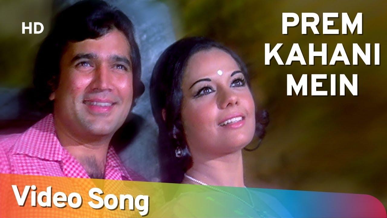 Download Prem Kahani Mein (HD) | Prem Kahani Songs | Rajesh Khanna | Mumtaz | Lata Mangeshkar | Kishore Kumar