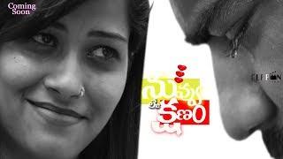 Nuvvu Leni Kshanam - Latest Telugu Short Film 2018
