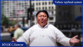 MUGJ S. Batsukh  Todhon zuudnii nutag