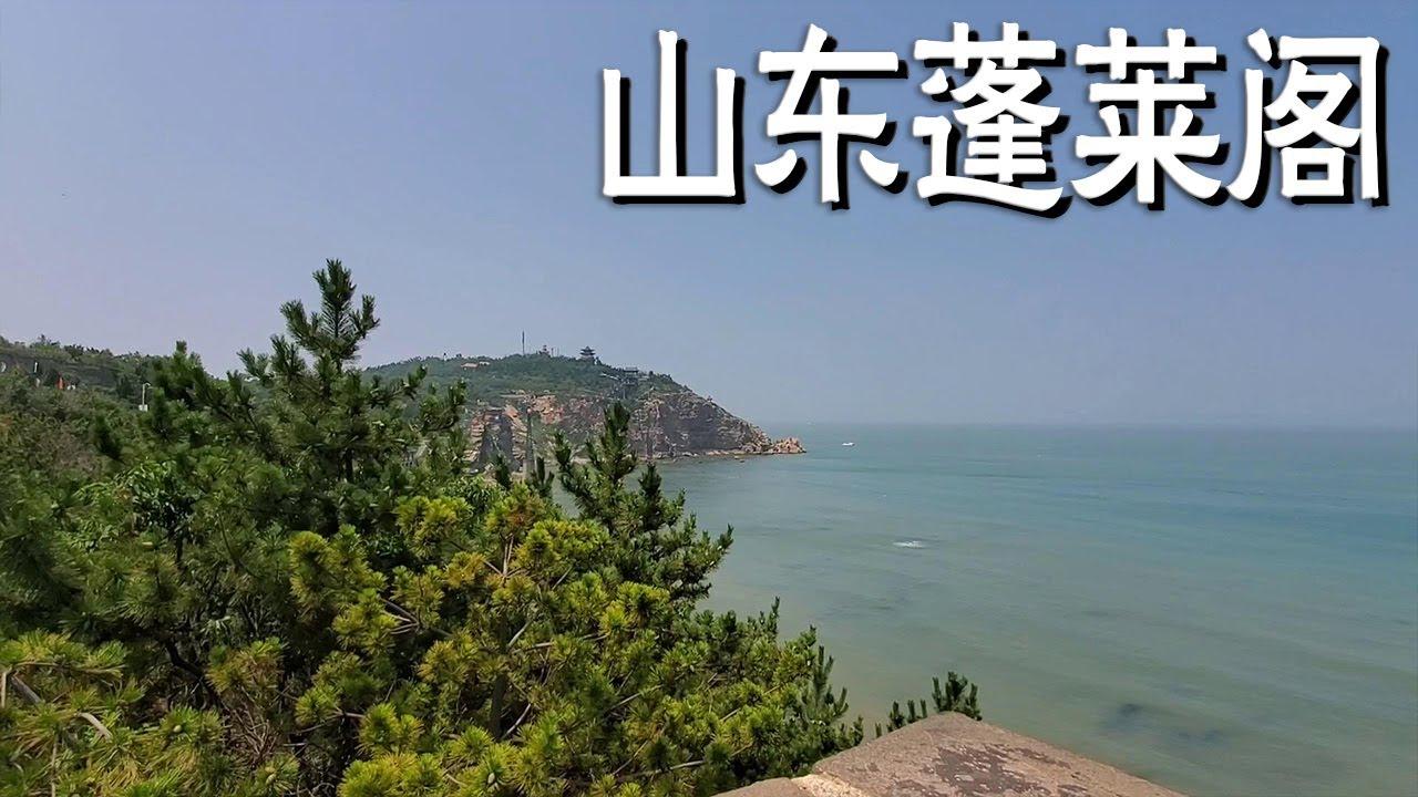 """实拍山东蓬莱阁,国家5A级景区,被誉为""""人间仙境""""【阿杜游中国】"""