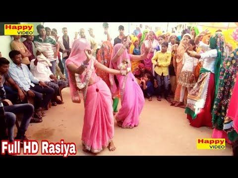 Full HD Rasiya || जीजा के संग खायायी नमकीन || 🎤iG Gurjar || दो दुल्हनों का सुपर डांस