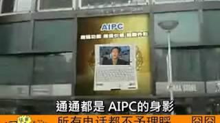 AIPC 歡樂在起  -- 從A站 acfun [搬運醬] 到這