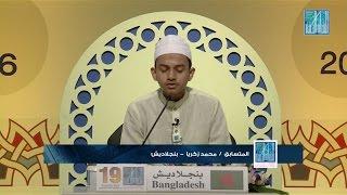 محمد زكريا - بنجلاديش | MOHAMMAD JAKAREYA - BANGLADESH