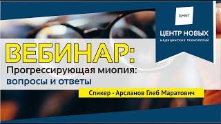 Вебинар по миопии для врачей-офтальмологов. Арсланов Г.М.