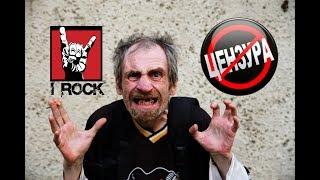 Запретить рок-музыку в России!!!