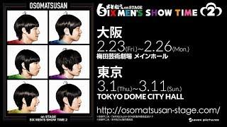 舞台「おそ松さんon STAGE~SIX MEN'S SHOW TIME 2~」解禁映像 thumbnail