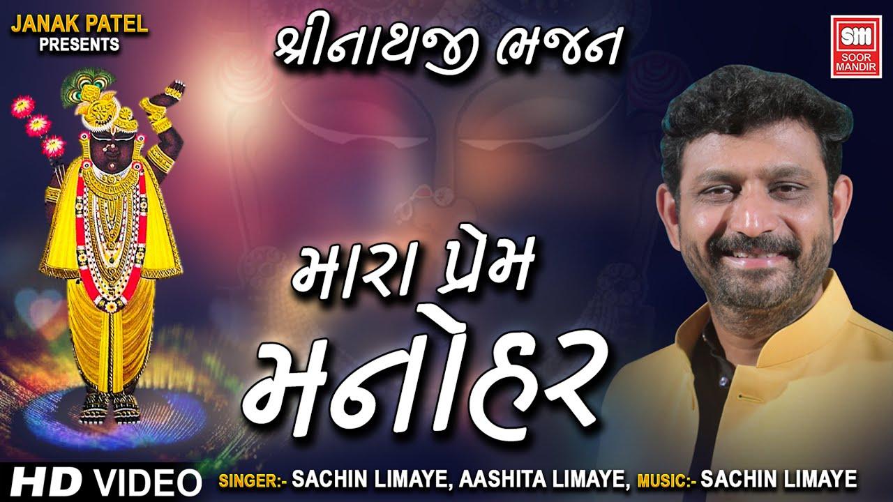 Mara Prem Manohar : Gujarati Shrinathji Song : Sachin Limaye Songs : Soormandir