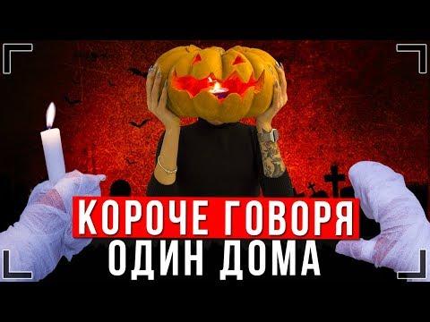 КОРОЧЕ ГОВОРЯ, ОДИН ДОМА на ХЭЛЛОУИН [От первого лица] | Halloween